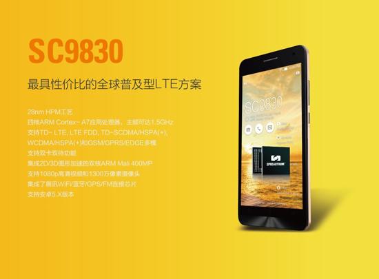 展讯SC9830A(展讯通信).jpg