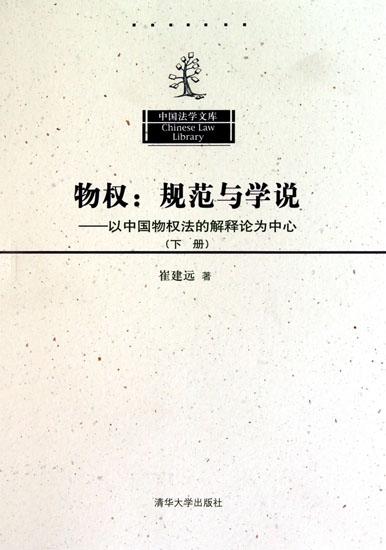《物权规范与学说——以中国物权法的解释论为中心(上、下册)》(清华大学出版社)title.jpg
