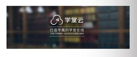 学堂云(慕华教育).jpg