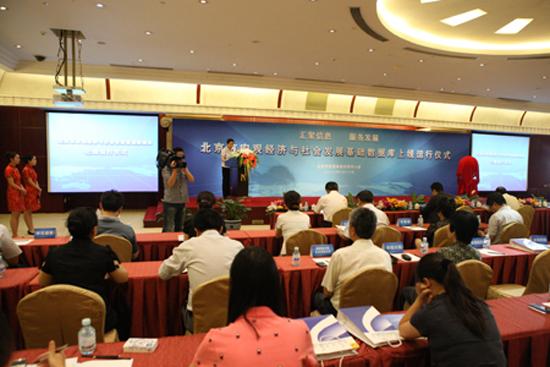 北京宏观经济与社会发展基础数据库项目(同方物联网应用产业本部).jpg