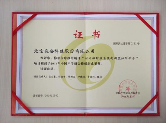核与辐射应急监测调度平台(辰安科技).jpg