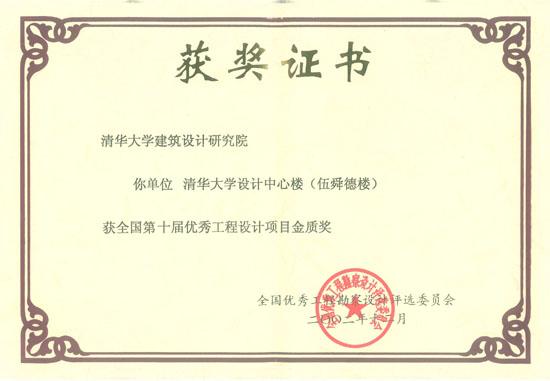 2002年度全国优秀设计金奖(建筑设计院).jpg
