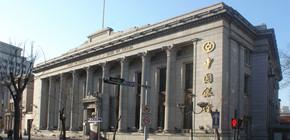 Former Yokohama Specie Bank Limited