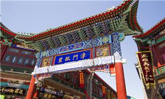China Travel Service Tianjin