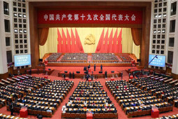 The 19th CPC National Congress