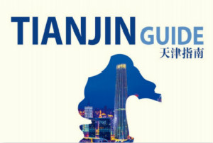 Latest Tianjin Guide released