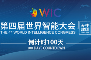 Countdown to the 4th World Intelligence Conference