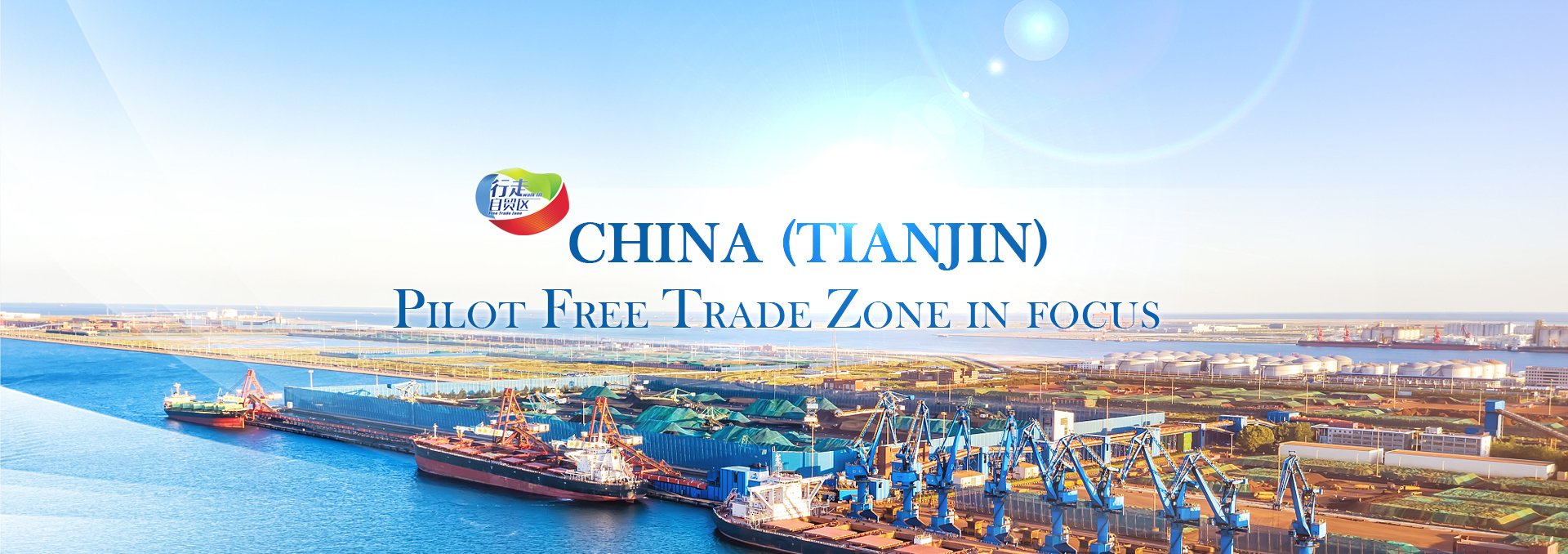 China (Tianjin) Pilot Free Trade Zone in Focus