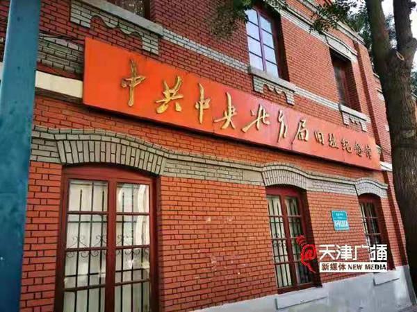 Liu Shaoqi and North China Bureau of the CPC  in Tianjin