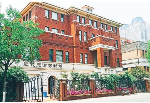 Modern Tianjin Museum