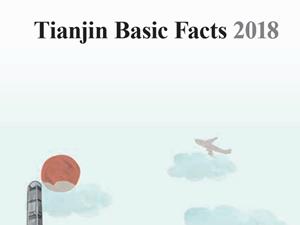 E-brochures: Tianjin Basic Facts 2018 (EN)