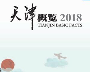 E-brochures: Tianjin Basic Facts 2018 (CN)