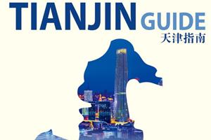 E-brochures: Tianjin Guide(EN)
