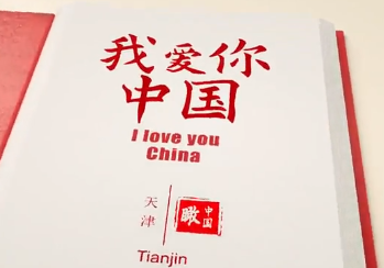 I love you, China: Tianjin
