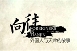 Foreigners in Tianjin: Museums
