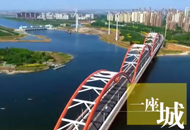 Binhai: dynamic coast city of dreams