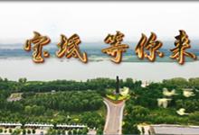 Baodi district: Chaobai River