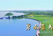 Dongli district: Dongli Lake