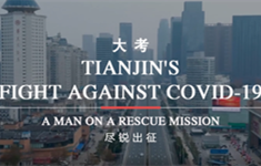 Tianjin's fight against COVID-19: A man on a rescue mission