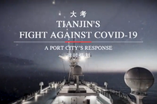 Tianjin's fight against COVID-19: A port city's response
