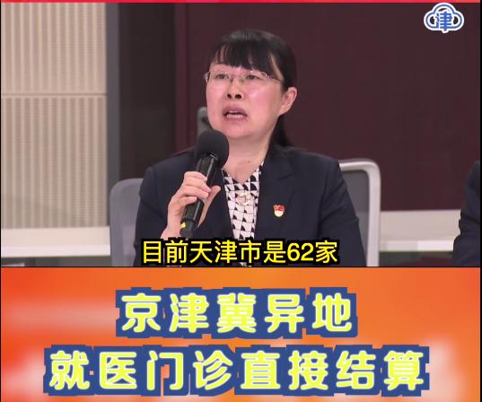 Tianjin implements direct settlement of nonlocal hospitalization bills in Beijing-Tianjin-Hebei
