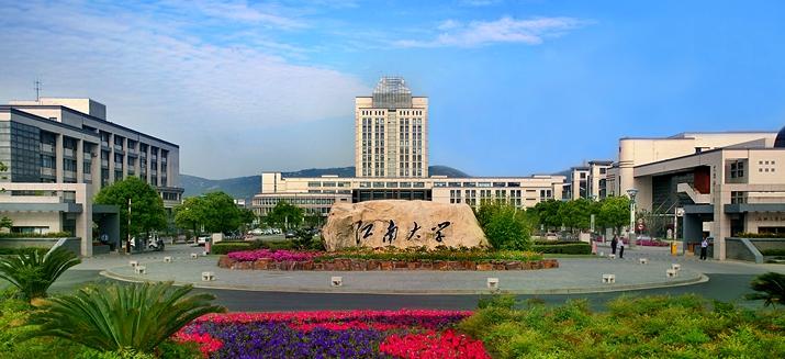 Jiangnan University joins hands with China Telecom