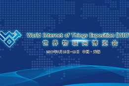 Welcome to 2017 World Internet of Things Exposition