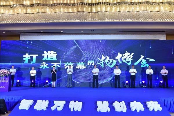 2020 Huihaiwan IoT Conference held in Wuxi