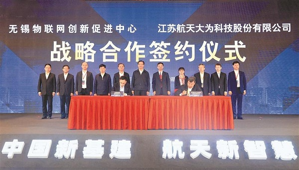 Chinese aerospace company, Wuxi cooperate in smart industries