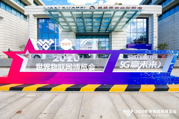 Wuxi IoT expo powers industrial development