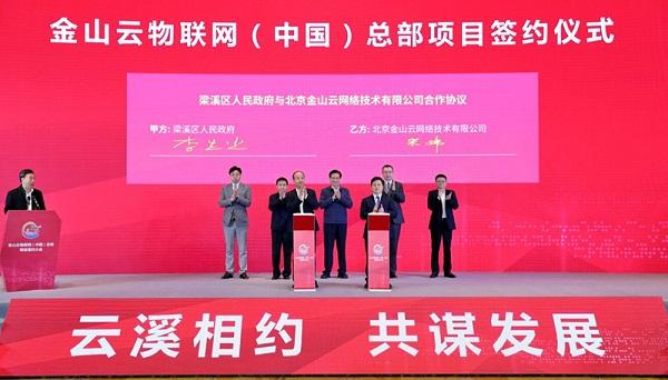 Kingsoft Cloud to develop IoT in Wuxi