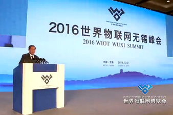 2017 World Internet of Things Exposition