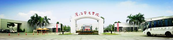9-厦门华天涉外职业技术学院-1.jpg