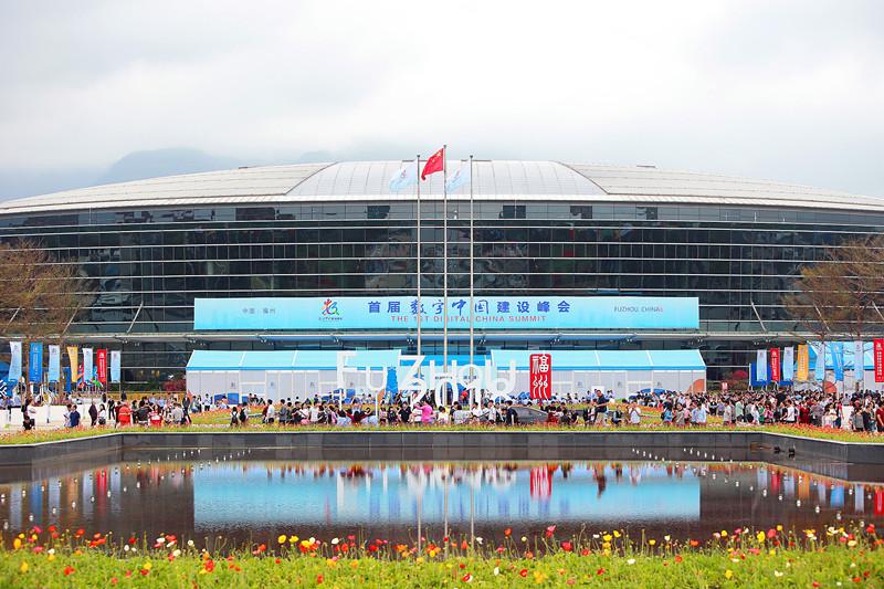 首届数字中国建设峰会在福州举办正文_副本.jpg