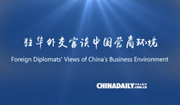 Foreign diplomats confident in China's business environment
