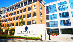 Shanghai United International School, Xiamen Campus