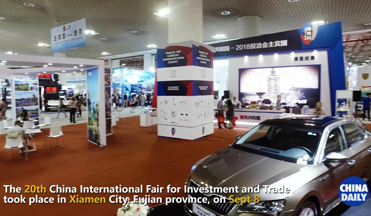 Highlights of 2018 China International Fair for Investment & Trade