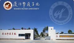 Xiamen Huaxia University