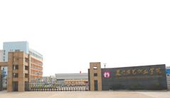 Xiamen Academy for Performing Arts