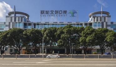 Xiamen FTZ: Cultural innovation