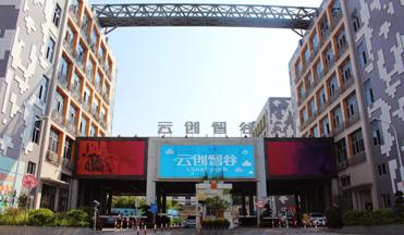 Xiamen FTZ: Innovation and entrepreneurship