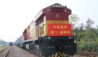 Xiamen FTZ: China Railway Express