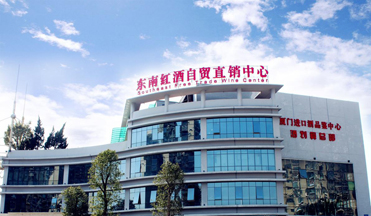 Xiamen FTZ: Wine import