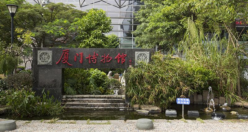 Xiamen Museum