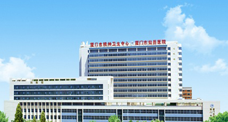 Xiamen Xianyue Hospital