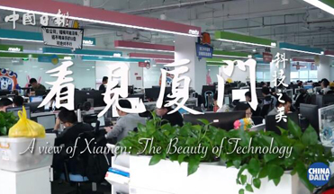 A View of Xiamen: The Beauty of Technology