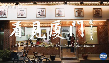 A View of Xiamen: The Beauty of Perseverance