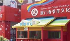 Xiamen A. Change Classic Cars Museum