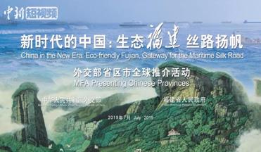 Eco-friendly Fujian, Gateway for the Marine Silk Road