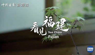 Get to know Fujian in 70 seconds